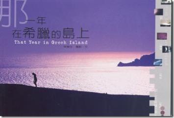 那一年在希臘的島上